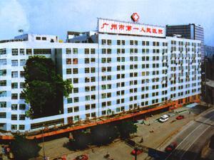 广州市第一人民医院