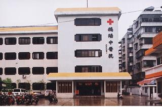 揭阳市中医院