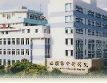 汕头市中医医院