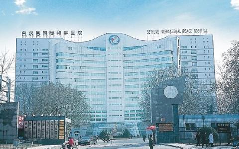 中国人民解放军白求恩和平医院