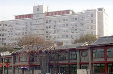 北京市中医医院