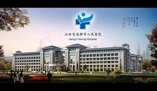 德兴市人民医院