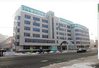 辽宁中医院