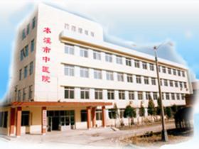 本溪市中医院