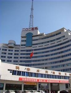 沈阳军区二0二医院