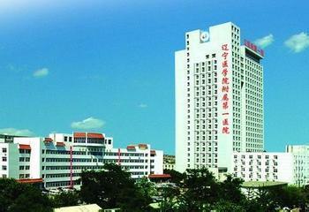 锦州附属第一医院