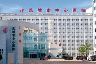 凤城市中心医院