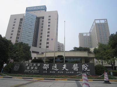 邵逸夫医院