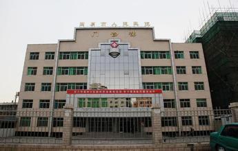 固原市人民医院