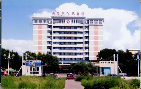 吴忠市人民医院