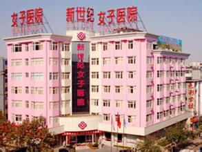 郑州新世纪女子医院