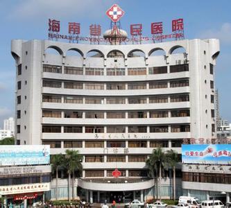 海南省人民医院