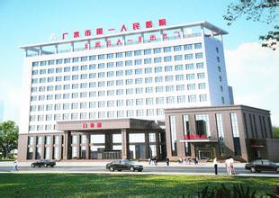 湖北省广水市第一人民医院