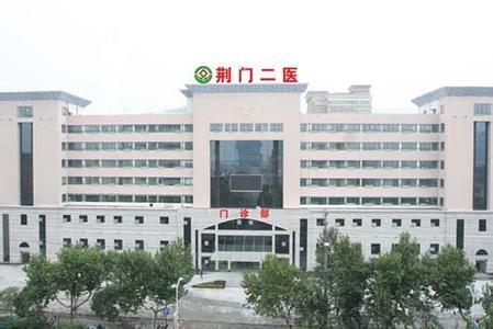 荆门市第二人民医院.