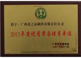 2013年度优秀常务理事单位