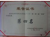 """容县经济开发区2014年庆""""三八""""倍(背)收""""龙珠""""活动比赛荣誉证书"""