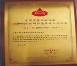 中国质量检验协会证书iTD9000数码防伪系统入网证书