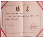 广东省保健协会聘书