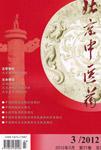 《北京中医药》2012年3月  清浊祛毒丸联合抗生素治疗慢性细菌性前列腺炎疗效评价