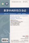 《世界中西医结合杂志》2009年第九期  清浊祛毒丸配合前列安栓治疗Ⅲb型前列腺炎的随机对照临床试验