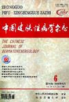 """《中国皮肤性病学杂志》2006年第5期  """"清浊祛毒丸联合甲砜霉素治疗非淋菌性尿道炎临床观察"""""""