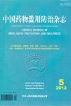 """《中国药物滥用防治杂志》2012年05期  中成药""""清浊祛毒丸""""对氯胺酮滥用伴泌尿系损害者的临床疗效观察"""