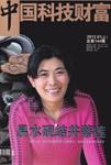 2012年第一期《中国科技财富》杂志报道  滥用氯胺酮会对神经系统和泌尿系生理功能具有明显损害作用