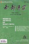 《西部医学》2005年 第5期 司帕沙星与清浊祛毒丸联用治疗宫颈支原体感染57例报告