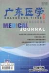 《广东医学》清浊祛毒丸中丹皮酚含量测定