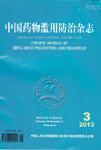 《中国药物滥用防治杂志》清浊祛毒丸汉疗氯胺酮滥用伴泌尿系损害44例