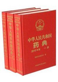 《中华人民共和国药典》