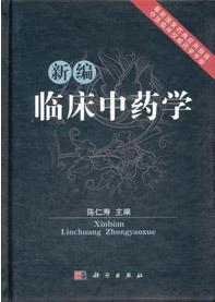 《中华临床中药学》